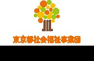東京都社会福祉事業団【希望の郷 東村山】